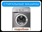 Ремонт стиральных машин любой сложности,  недорого