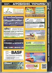 Агробизнес Украины 2014 - информационный бизнес-каталог по агробизнесу