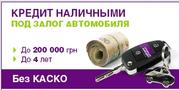Кредит под залог АВТО