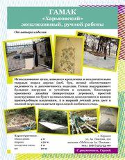 Гамак Харьковский ручной работы