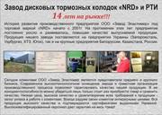 Тормозные колодки NRD