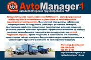 Автодиспетчерская грузоперевозок  по Украине