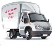 Газ 3302(газель) ,  перевозка грузов