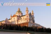 Поездка в Почаев с Днепропетровск