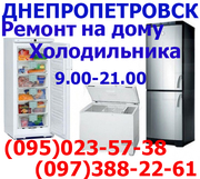 Ремонт,  заправка,  устранение утечки холодильников в Днепропетровске