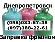 Ремонт,  Заправка холодильников морозильных камер фреоном в Днепропетровске (Дн