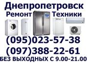 Ремонт Бытовой Техники на Дому ( Днепропетровск )