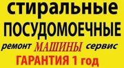 Качественный ремонт стиральных машин Днепропетровск
