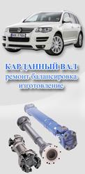 Ремонт карданных валов,  изготовление карданных валов любой сложности