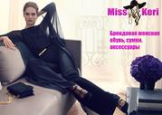 Интернет-магазин MissKeri брендовой обуви,  брендовых сумок