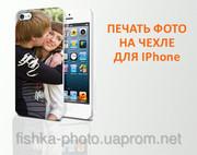 Печать Ваше фото на чехлах для смартфонов