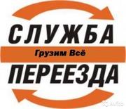 Служба переезда по Днепропетровску, области и Украине!