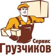 Сервис грузчиков!