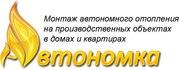 Автономное отопление в Днепропетровске