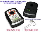 Детектор камер,  устройство поиска скрытых видеокамер.
