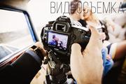 Видеосъемка и услуги режиссера видео-монтажа (Недорого)
