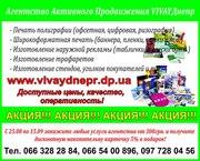 Тиражирование агитационных листовок Днепопетровск