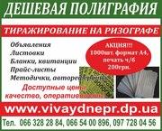 Дешевая полиграфия Днепропетровск