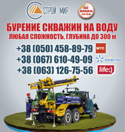 Бурение скважин под воду Кривой Рог.  Цена бурения в Днепропетровской