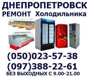 Ремонт холодильника Днепропетровск.Срочный ремонт на дому холодильника