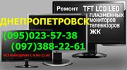 Ремонт Телевизоров LED,  LCD,  ЖК,  Плазменных,  мониторов Днепропетровск все районы