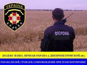 Охрана полей в Днепропетровской обл. Охрана фермерских  хозяйств
