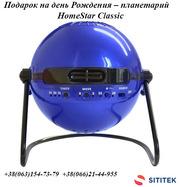 Подарок на день Рождения – планетарий HomeStar Classic