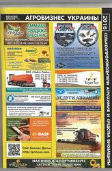 Агробизнес Украины 2016 - информационный бизнес-каталог по агробизнесу