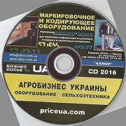 Агробизнес Украины 2016 - актуальный бизнес-каталог по агробизнесу