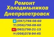 ХолодильникоВ ремонт- Днепр