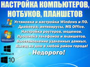Настройка компьютеров,  планшетов,  установка Windows.