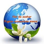 Курсы испанского языка в Днепропетровске с носителями языка из Испании