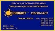ЭМАЛЬ КО-174++КО-174)ВЛ-023=ЭМАЛЬ КО-174-811КО ЭМАЛЬ КО-174) ч)Термост