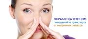 Дезодорация – уничтожение неприятных запахов озоном.
