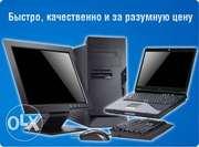 Ремонт и обслуживание компьютеров,  ноутбуков с выездом на дом
