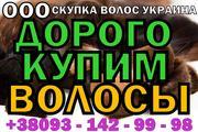 САЛОН КРАСОТЫ КУПИТ ВОЛОСЫ У НАСЕЛЕНИЯ ДНЕПРОПЕТРОВСКА УЛИЦА СЕРОВА 4