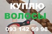 ООО КУПЛЮ - ПРОДАТЬ ВОЛОСЫ УКРАИНА