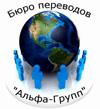 Бюро переводов  «Альфа-Групп»