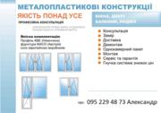 Заказ и установка металлопластиковых изделии по приемлемым ценам