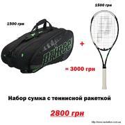 Акция! Ракетка для тенниса Prince O3 White LS 100 + Сумка для тенниса