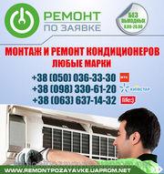 Установка,  ремонт кондиционера Никополь,  заправка кондиционера в Никоп