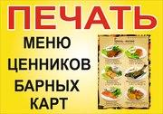 ПЕЧАТЬ МЕНЮ,  ЦЕННИКОВ,  БАРНЫХ КАРТ