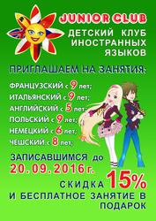 Детский клуб иностранных языков