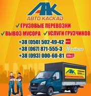 Перевозка мебели Днепродзержинск,  перевозка вещей по Днепродзержинску