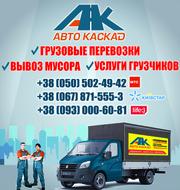 Квартирный переезд в Днепродзержинске. Переезд квартиры недорого,  услу