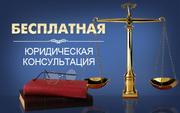 Бесплатная юридическая консультация  в Днепропетровске (Днепре)