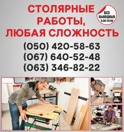 Столярные работы Никополь,  столярная мастерская в Никополе