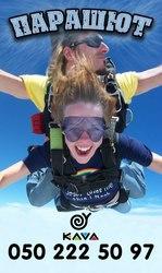 Прыжки с парашютом с KAVA