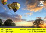Полёты на воздушном шаре с KAVA еженедельно