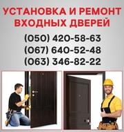 Металлические входные двери Никополь,  входные двери купить,  установка